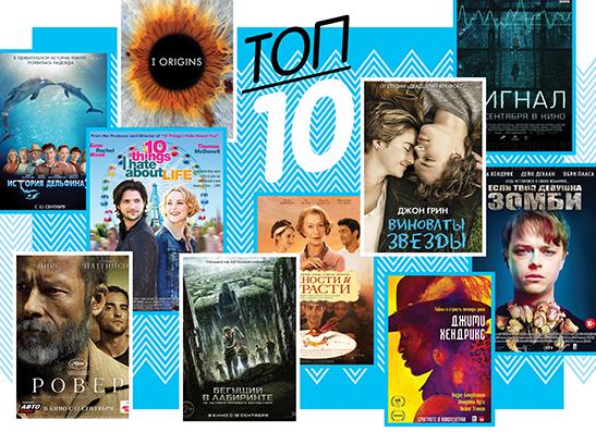 Фото №1 - Топ-10: Главные кинопремьеры сентября