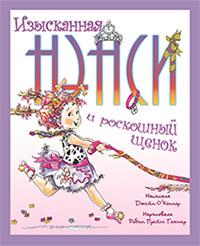 Фото №27 - Книги для девочек к 8 Марта