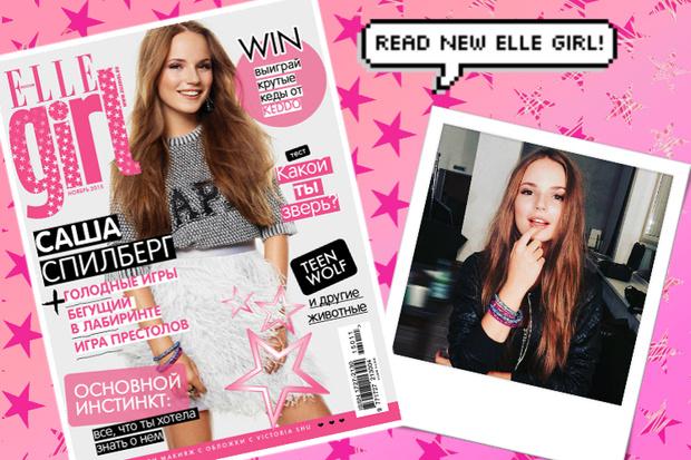 Фото №1 - Новый номер Elle Girl с Сашей Спилберг в продаже с 16 октября