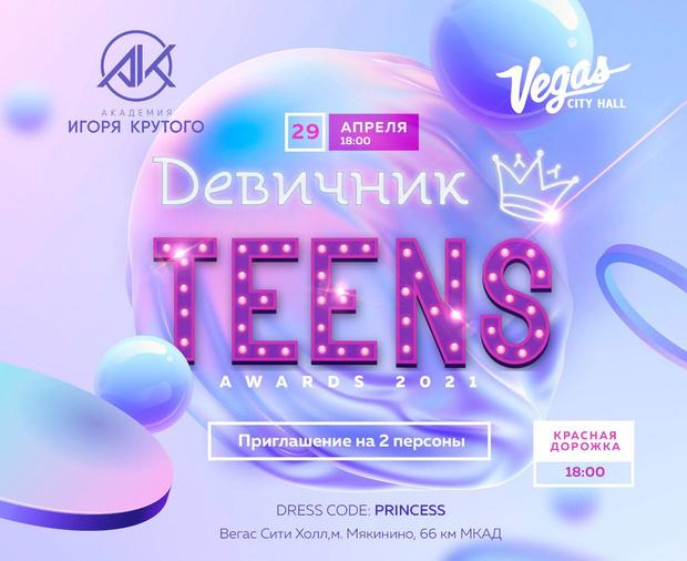 Фото №1 - Скоро! Юбилейная премия «Девичник Teens Awards» 2021 👸