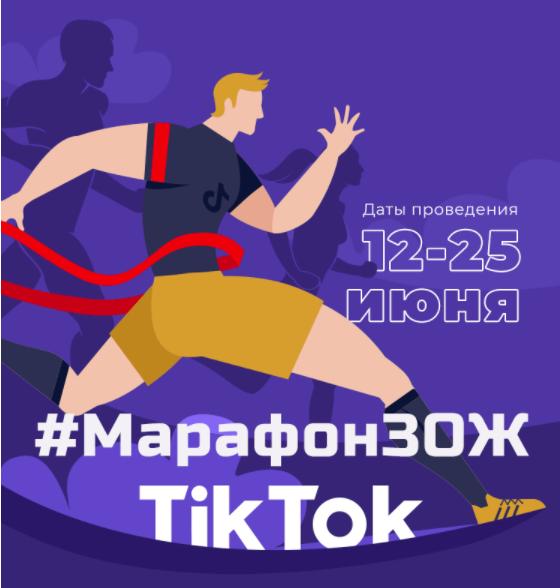 Фото №1 - TikTok открывает летний фитнес-сезон и запускает крутой ЗОЖ-марафон