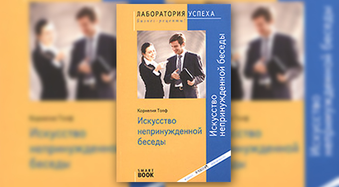 Фото №1 - Научиться чуткости: 7 книг об искусстве общения
