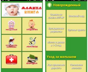 Фото №15 - Топ-7 полезных приложений для молодой мамы