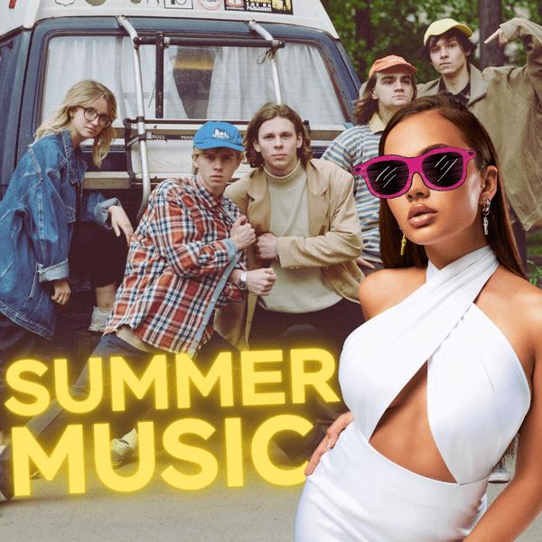 Фото №1 - Лучший плейлист на лето: фреш-хиты новой музыки