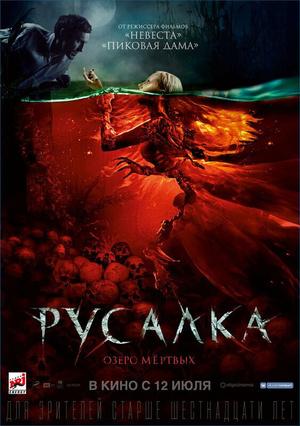 Фото №20 - 40 русских фильмов, которые можно посмотреть на Netflix