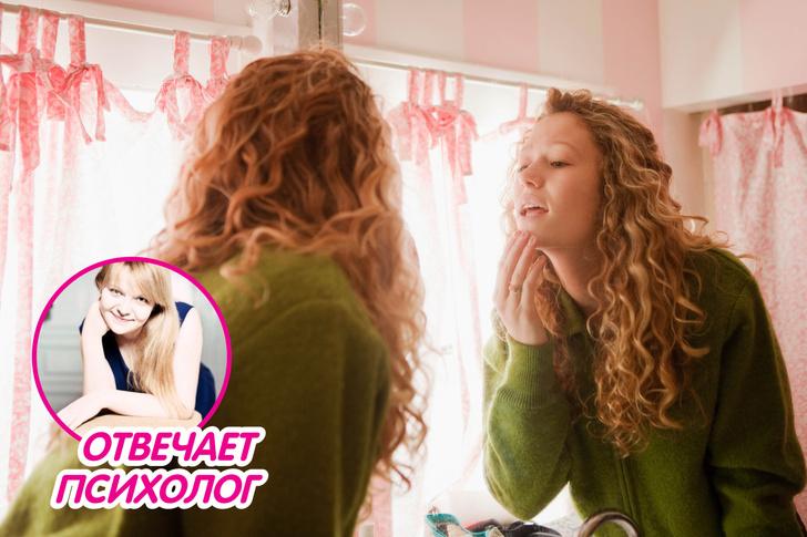 Фото №1 - Вопрос дня: Мне не нравится моя внешность. Как это исправить?