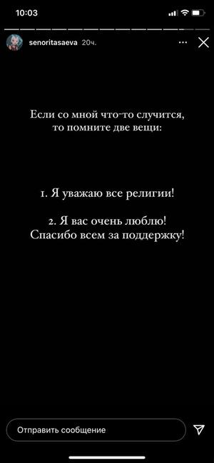 Фото №6 - Дине Саевой угрожают расправой за откровенные фото