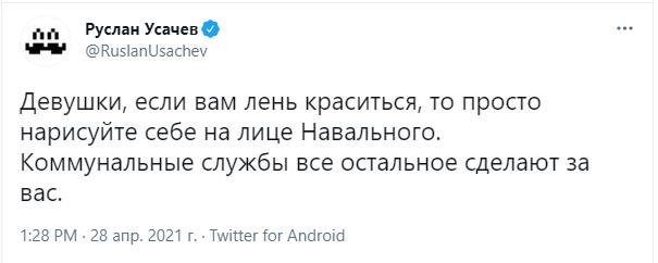 Фото №9 - Лучшие шутки про граффити с Навальным, которое закрасили