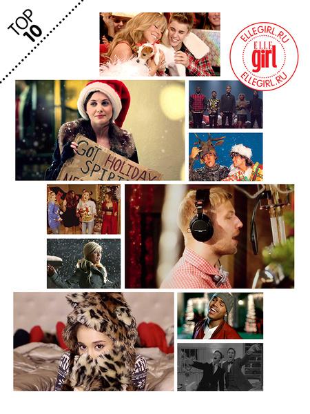 Фото №1 - Топ-10: Новогодние видеоклипы