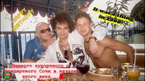 Фото №2 - Митя Фомин показал фотографию Киркорова 20-летней давности, сделанную в Сочи