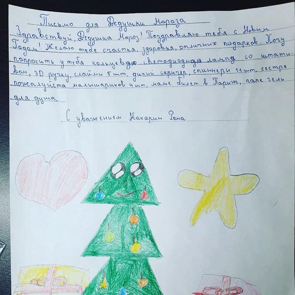 Фото №1 - О чем мечтают дети: 50 смешных и милых писем Деду Морозу