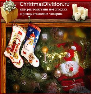 Фото №1 - Издательство «Вокруг света» и Интернет-магазин «Кристмас Дивижен» продолжают свои новогодние акции!