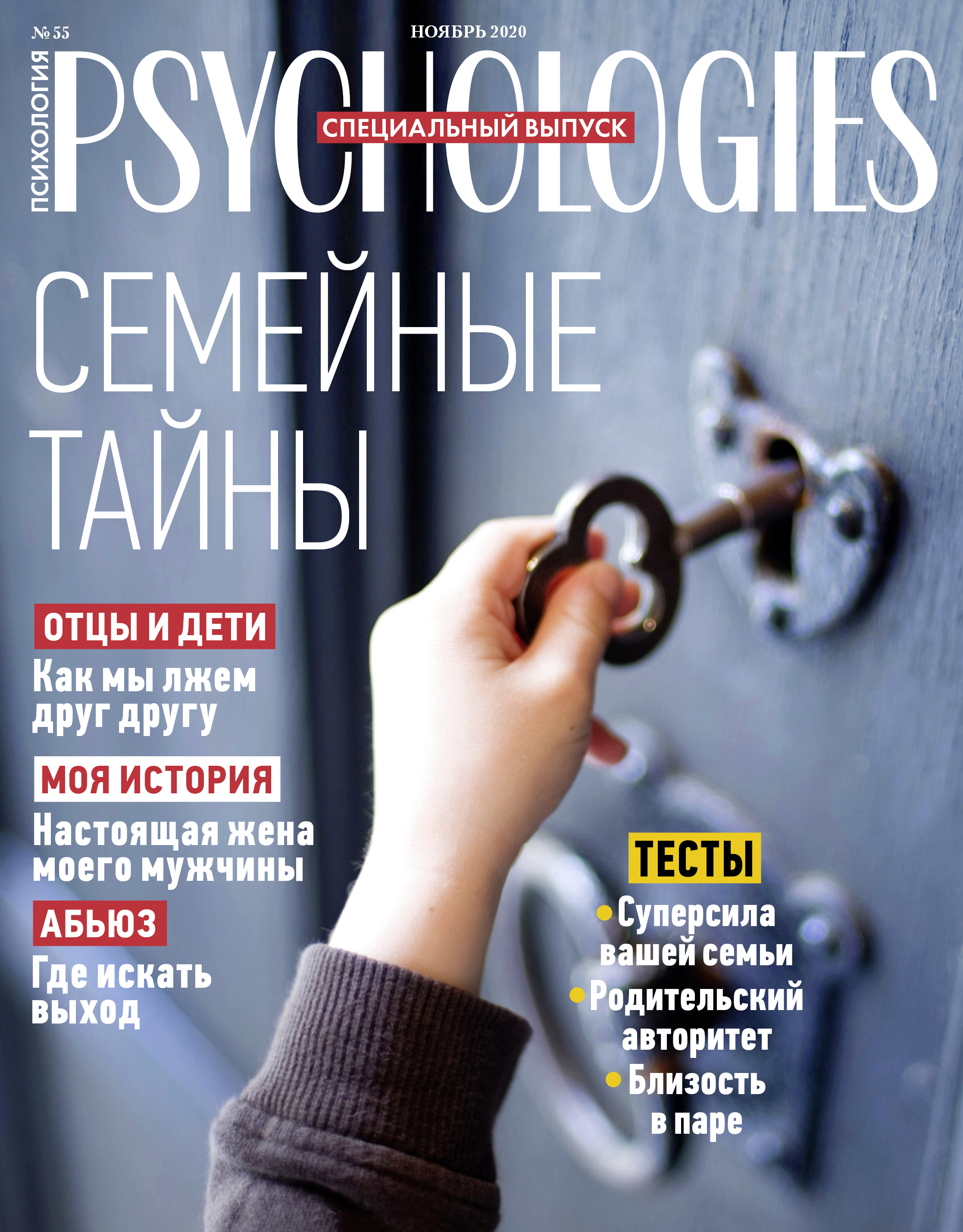 Журнал Psychologies номер 172