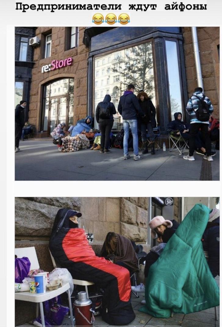 Фото №5 - Лучшие шутки о московских очередях за новыми айфонами