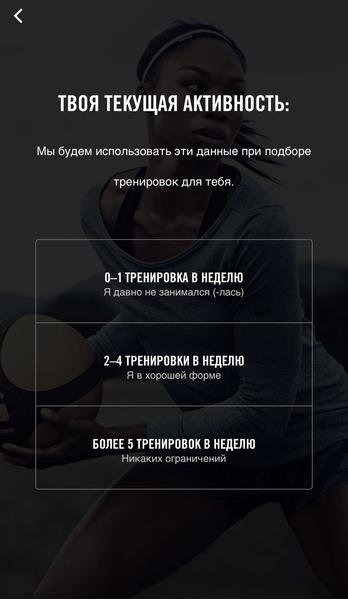 Фото №1 - Приложение дня: личный тренер в мобильном телефоне