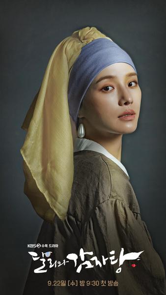 Фото №3 - Скорее смотри: персонажи дорамы «Дали и Дерзкий принц» как шедевры мировой живописи!