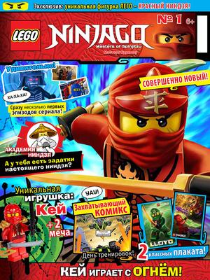 Фото №1 - Вышел в свет февральский номер журнала LEGO NINJAGO