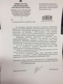 Краснодарских врачей заставят писать позитивные статьи для СМИ