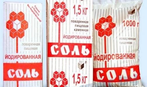 Фото №1 - Депутаты предлагают в обязательном порядке обогащать соль йодом