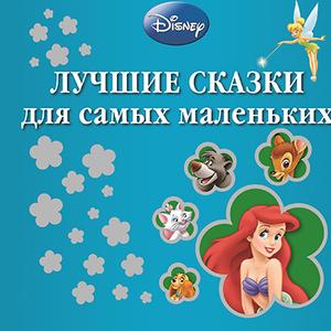 Фото №4 - Сказки Disney на Новый год