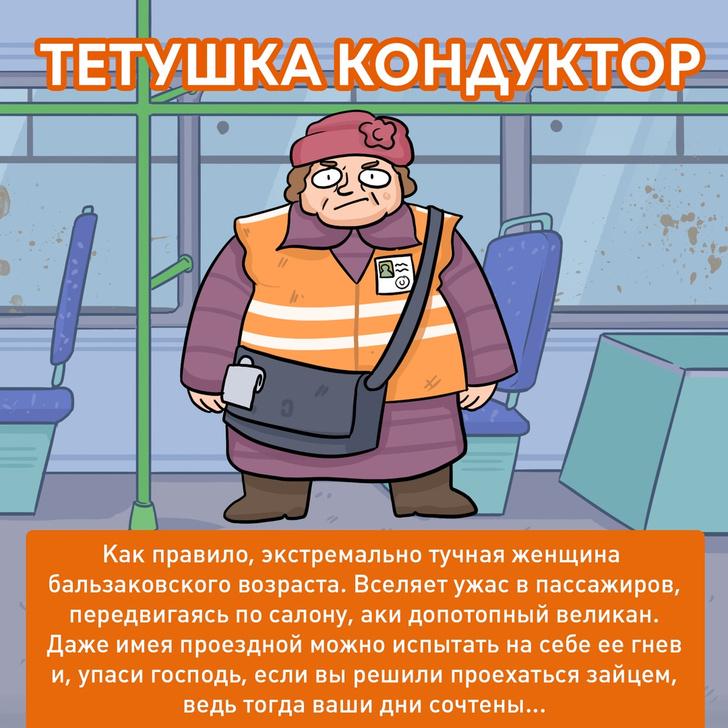 Фото №5 - Типичные пассажиры автобуса глазами российского иллюстратора