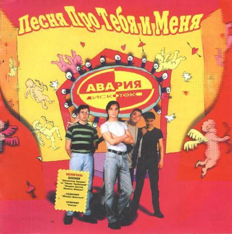 Фото №10 - Кружатся диски: неузнаваемые звезды 90-х на обложках своих альбомов