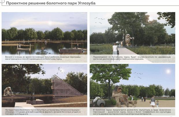 Фото №2 - В Екатеринбурге одобрили план развития Шарташского лесопарка до 2030 года