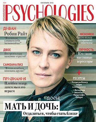Журнал Psychologies номер 126