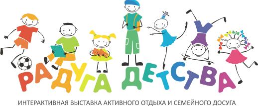 Фото №1 - Выставка «Радуга детства»: Главными у нас будут дети!