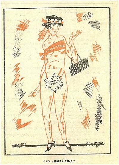 Фото №2 - Общество «Долой стыд!»: нудизм в раннем СССР