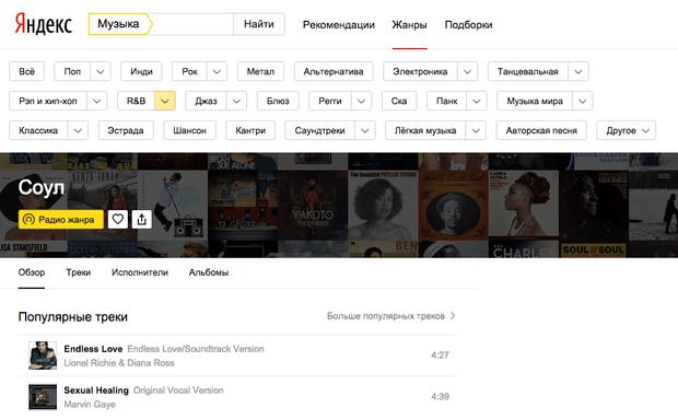 Фото №2 - Сервис Яндекс.Музыка стал круче, чем когда-либо