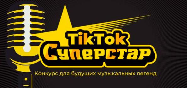 Фото №1 - Стань звездой! TikTok и Universal Music Group запускают конкурс для начинающих музыкантов