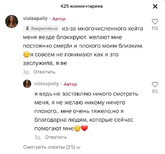 Фото №2 - Пользователи Сети угрожают девушке, которая сыграла Валю Карнавал в клипе Егора Крида