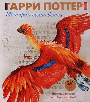 Фото №9 - Гермиона одобряет: 10 самых важных книг вселенной «Гарри Поттера»