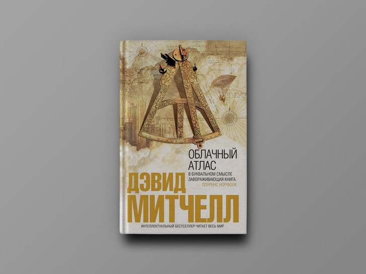 Фото №2 - Избранные: 10 лучших книг XXI века по версии The Guardian