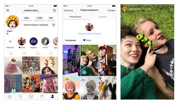 Фото №4 - Ура! Теперь истории в Instagram можно сохранять!