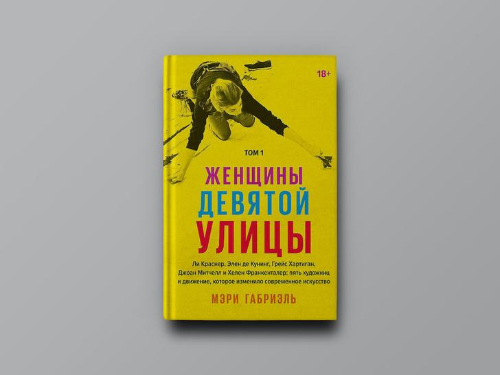 Фото №4 - Как понять искусство: 5 книг о великих художниках XX века
