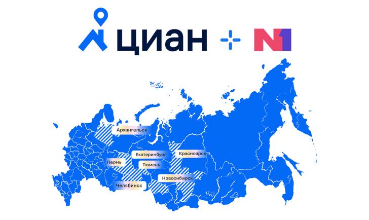 Фото №1 - С 5 июля Циан и N1 запускают обратную интеграцию объявлений в шести регионах