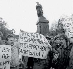 Фото №3 - Социальные гетто андеграунда