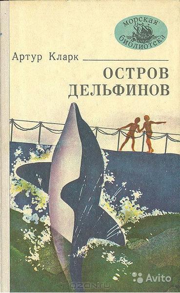 Артур Кларк Остров дельфинов