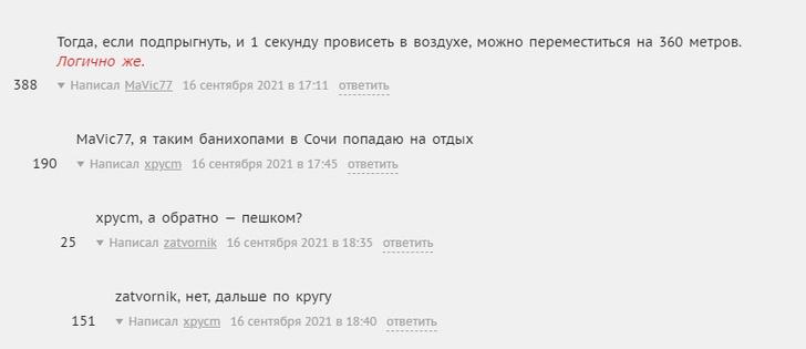 Фото №3 - Задачка про полет во Владивосток, которая заставит тебя поскрипеть мозгами
