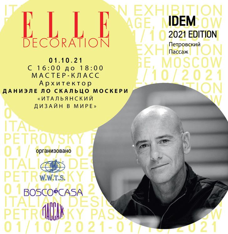 Фото №5 - La Dolce vita del Design: выставка итальянского дизайна в Москве
