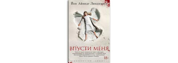 Фото №8 - Бомбически рекомендую! Шамиль Идиатуллин советует 10 самых страшных книг