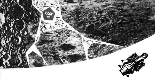 Фото №2 - Путь к Луне
