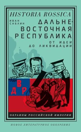 Фото №1 - «Сибирское областничество, бурят-монгольский национализм и другие партикуляристские проекты»: отрывок из «Дальневосточной республики» Ивана Саблина