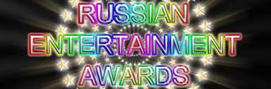 Фото №1 - Объявлены лауреаты общенациональной премии «Russian Entertainment Awards»