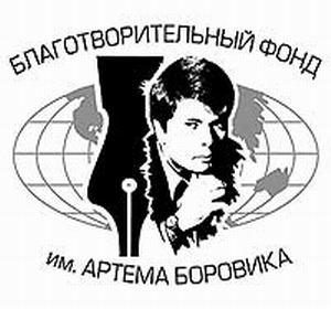 Фото №1 - В Москве вручат премию Артема Боровика