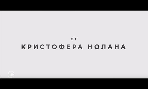 Фото №1 - Русский трейлер новой загадочной картины Кристофера Нолана «Довод»