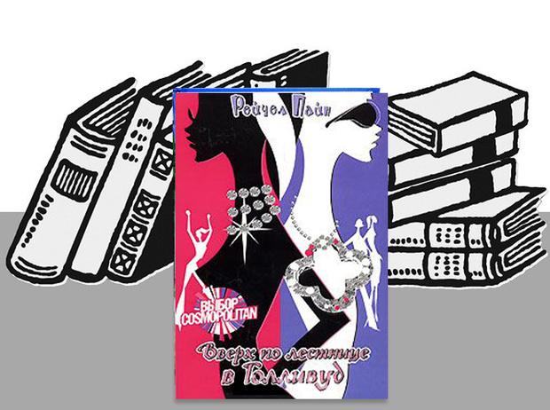 Фото №6 - 7 книг для блестящей карьеры