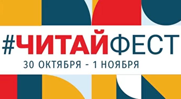 Онлайн-фестиваль семейного чтения #ЧитайФест пройдет с 30 октября по 1 ноября